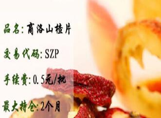 商洛山楂片(SZP)